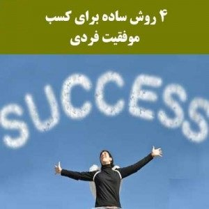 ۴ روش ساده براي كسب موفقيت فردی