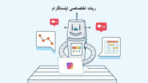 ربات اختصاصی اینستاگرام