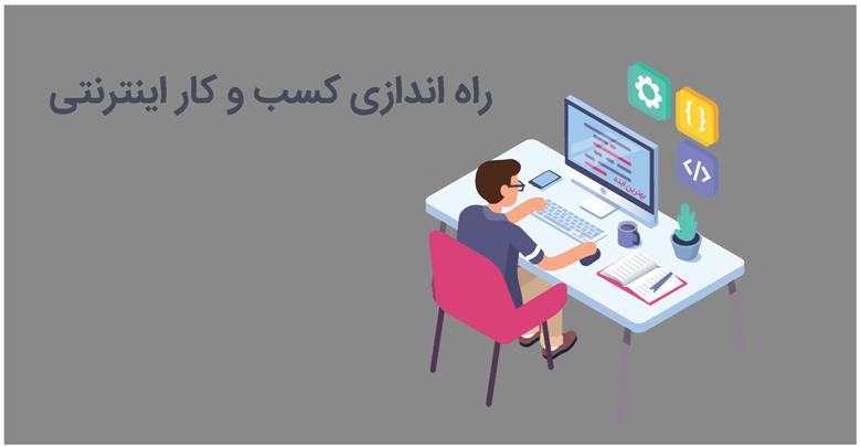 وبینار طراحی سایت